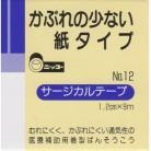 ニッコーサージカルテープ NO.12 (1.2cm×9m)※取り寄せ商品(注文確定後6-20日頂きます) 返品不可