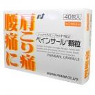【第(2)類医薬品】ペインサール顆粒 40包