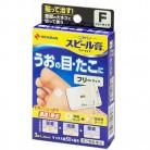 【第2類医薬品】ニチバンスピール膏 SPF(フリーサイズ) 3枚入り