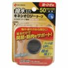 バトルウィン セラポアテープ 撥水 50mm×4.5m