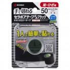 ニチバン バトルウィン セラポアテープFX ブラック SEFX50FBK 1巻入