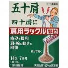 【第2類医薬品】肩用ラックル顆粒 14包