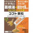 【第(2)類医薬品】コフト顆粒 24包