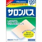【第3類医薬品】久光製薬 サロンパス 120枚