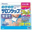 【第3類医薬品】のびのびサロンシップFα 16枚