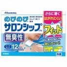 【第3類医薬品】のびのびサロンシップFα(フィット無臭性)ハーフ 12枚