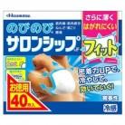 【第3類医薬品】のびのび サロンシップF フィット 40枚