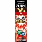【第(2)類医薬品】ブテナロックVα 液 18ml【セルフメディケーション税制対象】