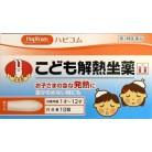 【第2類医薬品】こども解熱坐剤(ハピコムキオフィーバ) 10個入