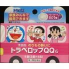 【第2類医薬品】トラベロップQQ ぶどう味 8錠