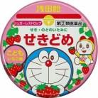 【第(2)類医薬品】浅田飴子供せきどめドロップS(いちご味)30錠