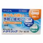 【第2類医薬品】ラフェルサトラベリック錠 12錠