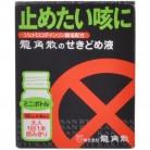 【第(2)類医薬品】龍角散 せきどめ液 ベリコンS(10ml×4本)