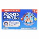 ゆうパケット)【第2類医薬品】パンシロントラベルSP 12錠入り