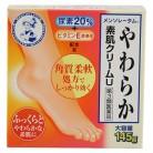 【第3類医薬品】メンソレータム やわらか素肌クリームU 145g