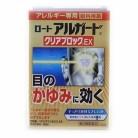 【第2類医薬品】アルガードクリアブロックEX 13ml【セルフメディケーション税制対象】