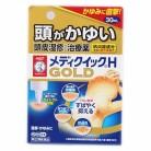 【第(2)類医薬品】メンソレータム メディクイックH ゴールド 30ml【セルフメディケーション税制対象