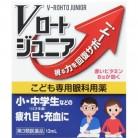 【第3類医薬品】Vロートジュニア 13ml