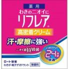 【医薬部外品】リフレア デオドラントクリーム 55g※取り寄せ商品(注文確定後6-20日頂きます) 返品不可