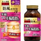 【第2類医薬品】新ロート防風通聖散錠ZⅡ 210錠