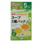 和光堂 手作り応援 スープ3種パック 5ヶ月頃から