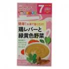 和光堂 手作り応援 鶏レバーと緑黄色野菜(2.3g×8包) 7ヶ月頃から