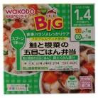 ビッグサイズの栄養マルシェ 鮭と根菜の五目ごはん弁当 1歳4か月頃から