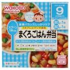 和光堂 栄養マルシェ  まぐろごはん弁当 (80g×2個) 9ヶ月頃から