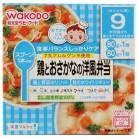 和光堂 栄養マルシェ鶏とおさかなの洋風弁当(80g×2個) 9ヶ月頃から