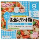 和光堂 栄養マルシェ 鶏と野菜のリゾット弁当(80g×2個) 9ヶ月頃から