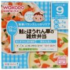 和光堂 栄養マルシェ 鮭とほうれん草の雑炊弁当 (80g×2個) 9ヶ月頃から