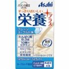 アサヒ バランス献立PLUS 栄養プラス プレーンヨーグルト味 125ml※取り寄せ商品 返品不可