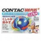 【第(2)類医薬品】新コンタック 600プラス 小児用 10カプセル