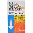 【第3類医薬品】シンプトップ 100カプセル【セルフメディケーション税制対象】