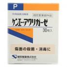 【指定医薬部外品】ケンエー アクリガーゼ 30枚入り