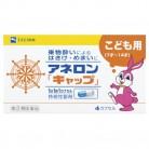 【第(2)類医薬品】アネロン(キャップ) 4カプセル