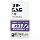 【第(2)類医薬品】新フステノン 48錠【セルフメディケーション税制対象】