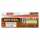 【第3類医薬品】ハピコム エスタロンモカ12 20錠
