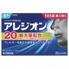 【第2類医薬品】アレジオン20 6錠【セルフメディケーション税制対象】