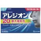 【第2類医薬品】アレジオン20 12錠【セルフメディケーション税制対象】