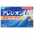 【第2類医薬品】アレジオン20 24錠【セルフメディケーション税制対象】