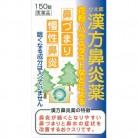 【第2類医薬品】小太郎製薬 漢方鼻炎薬 150錠入