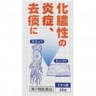 【第2類医薬品】桔梗石膏エキス 「コタロー」 48錠