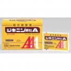 【第(2)類医薬品】ジキニン顆粒A 22包