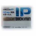 【ポイントボーナス】【第(2)類医薬品】ジキニン顆粒IP 6包【セルフメディケーション税制対象】