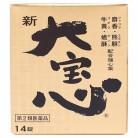 【第2類医薬品】新大宝心 14錠