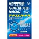 【第2類医薬品】アイリスガードP 15ml【セルフメディケーション税制対象】