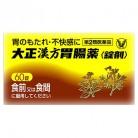 【第2類医薬品】大正 漢方胃腸薬 60錠