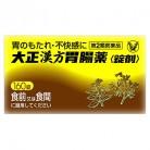 【第2類医薬品】大正 漢方胃腸薬 160錠