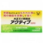 【第2類医薬品】 大正漢方胃腸薬アクティブ 錠剤 100錠